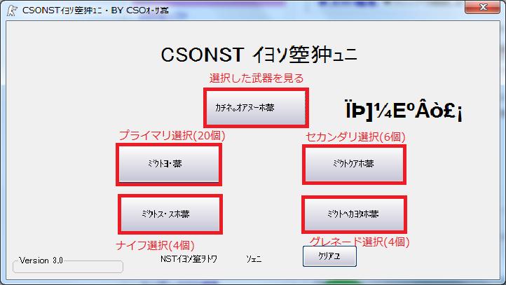 CSO-NSTV3266武器選択