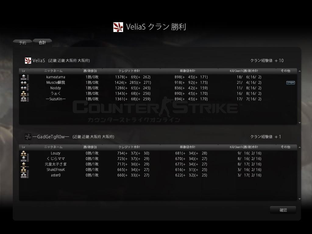 cstrike-online 2011-11-08 21-15-19-356