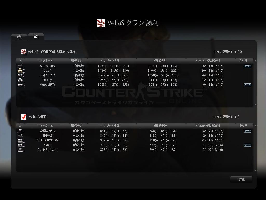 cstrike-online 2011-11-23 21-10-34-197