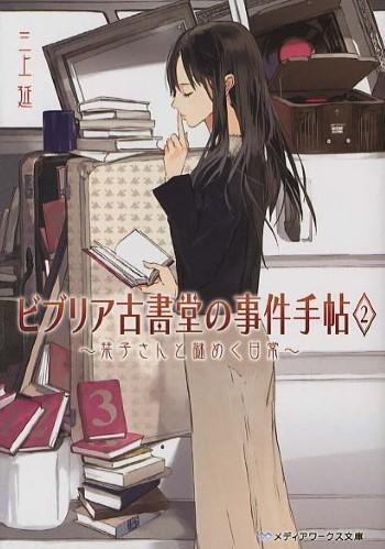 ビブリア古書堂の事件手帖2~栞子さんと謎めく日常~ 三上延