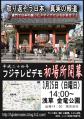 5期フジテレビ抗議デモin浅草