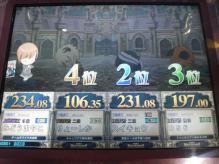 2_20愛板対戦2