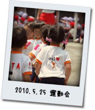 IMG_undoukai.JPG
