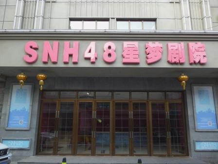 SNH48.jpg