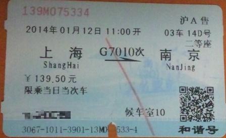 shanghai_tkt.jpg