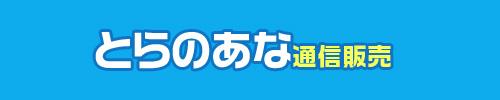 tora_jp.jpg