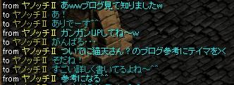 RedStone 11.12.08[06]