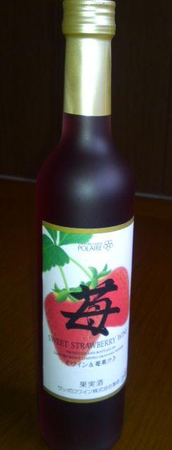 苺のワイン