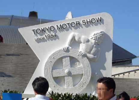 東京モーターショー