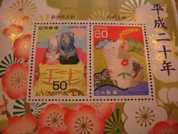 平成20年切手シート