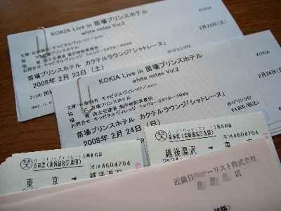 2008苗場チケット