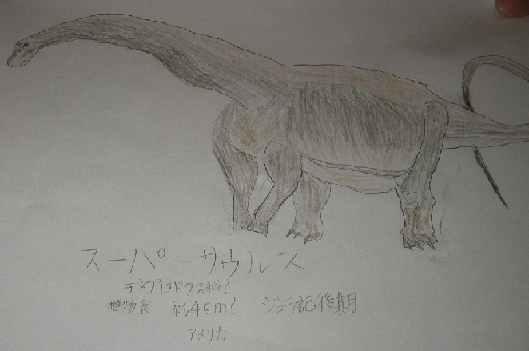 スーパーサウルス