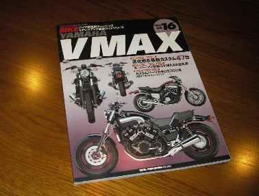 V-max本