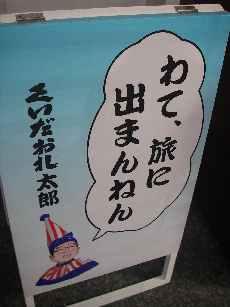 太郎さん.jpg