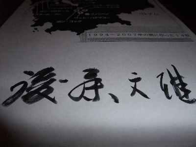 後藤文雄さんサイン