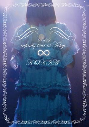 ∞ツアー(オーチャードホール)DVD