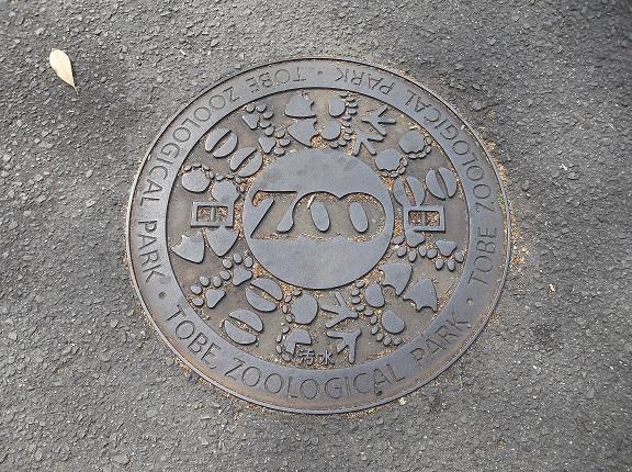 とべ動物園(汚水)
