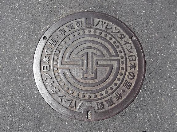 岡山県美作市(旧作東町)