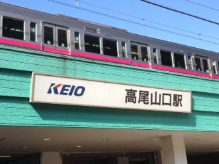 ①京王線高尾山口駅