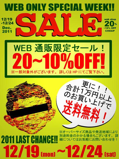 websale!