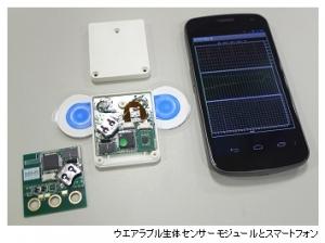 Rohm_wearable_sensor_image.jpg