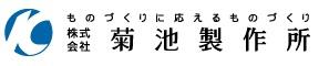 kikuchiseisakusyo_logo_image.jpg