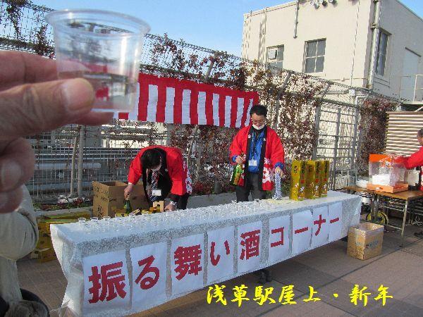 0103asakusa01.jpg