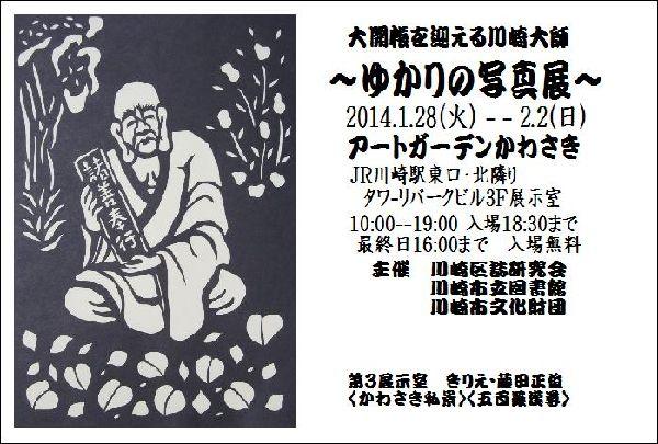 daishi-card600.jpg