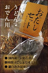 udon_banner.jpg