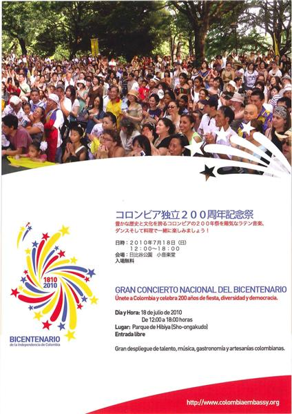 colombian national day flyer (medium)