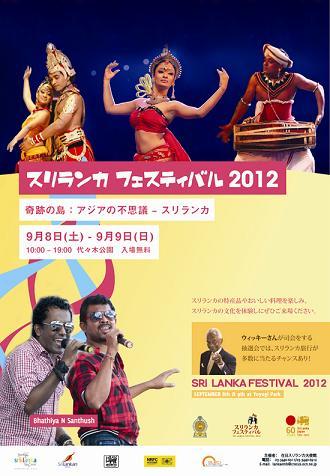 sri_lanka_festival.jpg