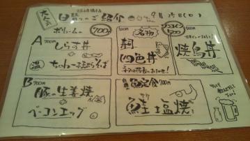 大庄水産 橋本店 vol.5