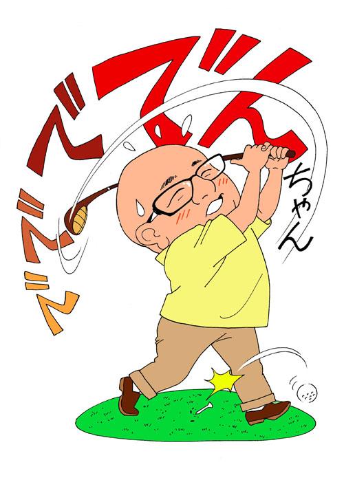 ゴルフです でんちゃん