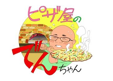 ピザやのでんちゃん
