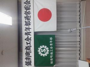 商工会総会jpg