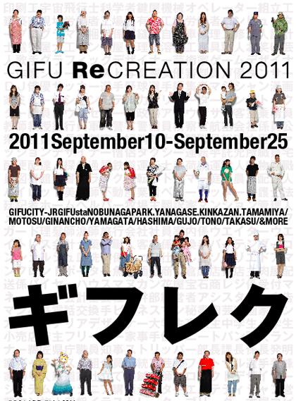 gifureku2011.png