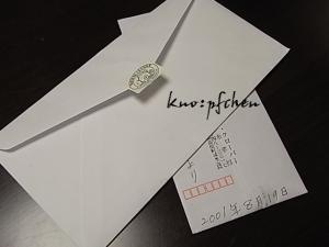 10年前の手紙