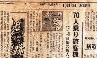 19961003.jpg