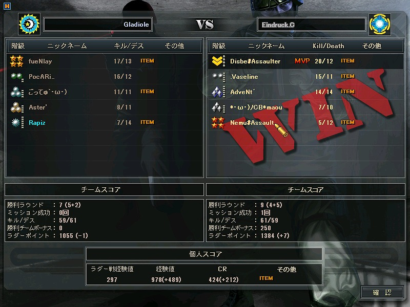 VS Gladiole