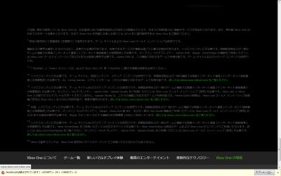 XBOXOne特徴