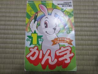 100円ショップ漢字1年生