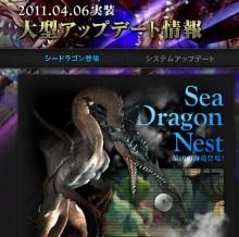 箱の中のNIO from ドラゴンネスト