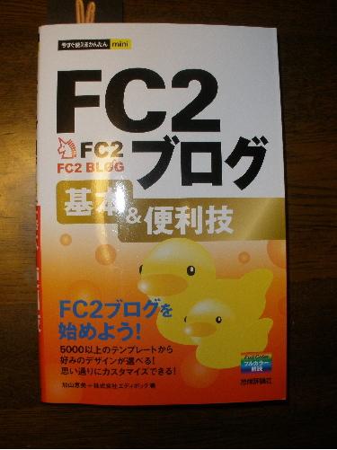 FC2の本