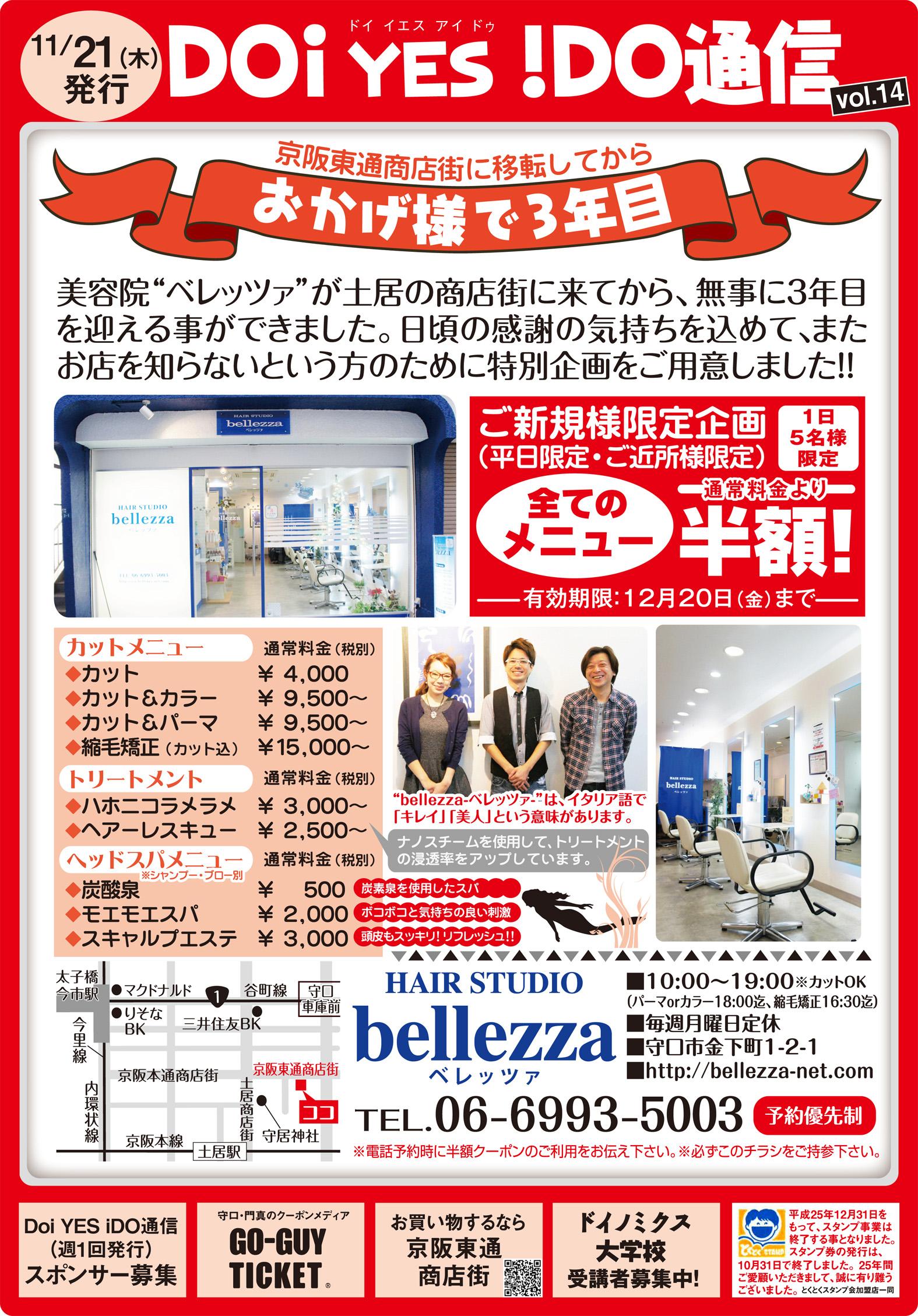 251121_bellezza.jpg