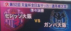大阪ダービー・天皇杯