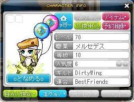0101-めるせさん