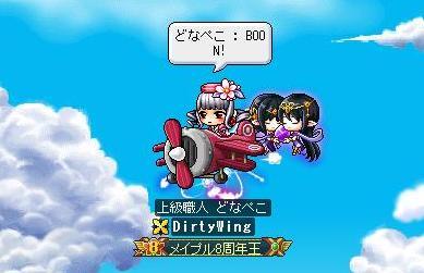 赤飛行機~♪