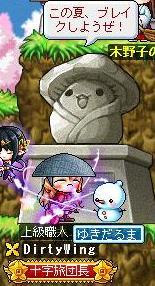 キノコの石像が季節先取りすぎな件