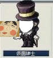 のっぺら仮面紳士