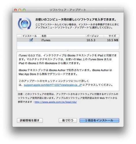 スクリーンショット 2012-01-20 16.40.32